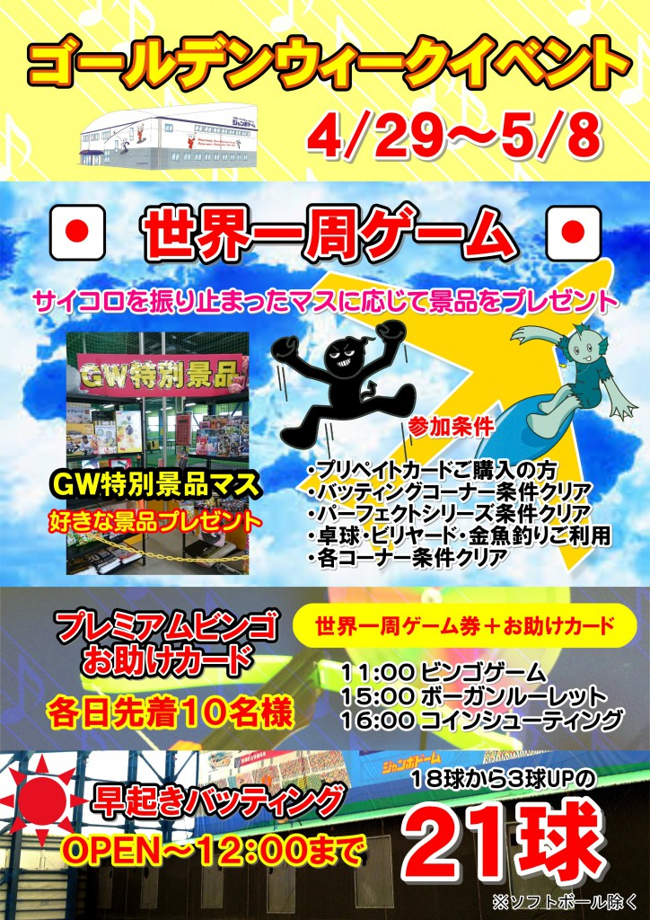 2016GWイベント