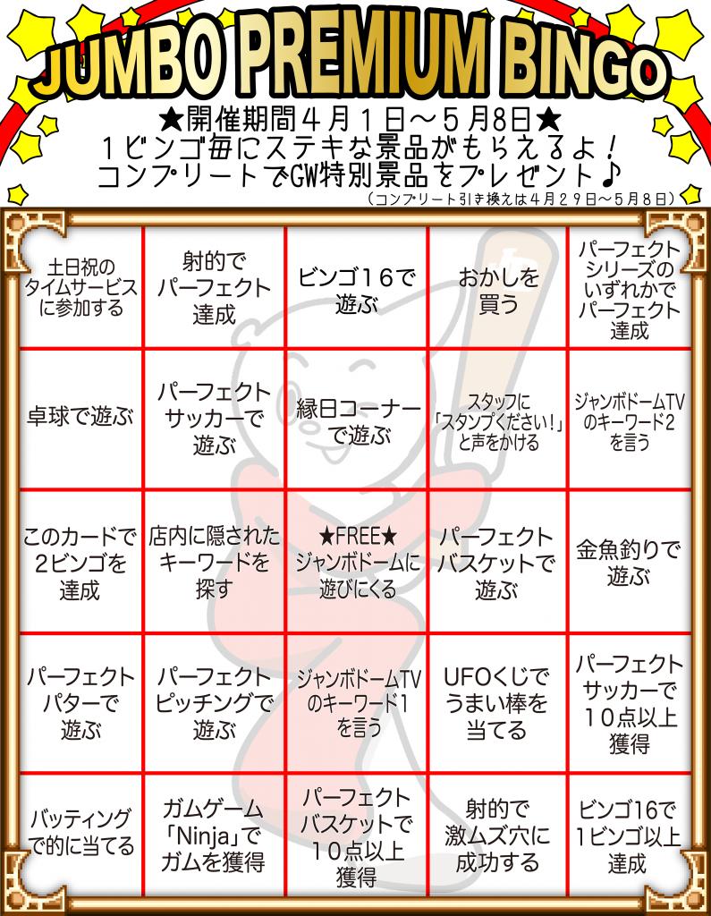 newビンゴカード_ジャンボくんa